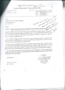 hosadiganta-requesting-industrial-shed-yeddyurappas-approval