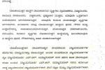 ನ್ಯಾ.ಬನ್ನೂರುಮಠರ ವಿರುದ್ಧ ರಾಜ್ಯಪಾಲರಿಗೆ ಸಲ್ಲಿಸಿರುವ ದೂರಿನ ಪ್ರತಿ