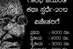 ಗಾಂಧಿ ಜಯಂತಿ ಕಥಾ ಸ್ಪರ್ಧೆ – 2012 : ಫಲಿತಾಂಶದ ಘೋಷಣೆ ಕುರಿತು…