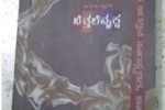 ಪುಸ್ತಕ ಪರಿಚಯ: ಹಿತ್ತಲ ಗಿಡ ಮುದ್ದಲ್ಲ