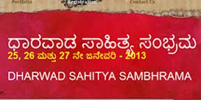 sahitya-sambhrama