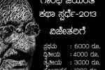 ಗಾಂಧಿ ಜಯಂತಿ ಕಥಾ ಸ್ಪರ್ಧೆ – 2013 : ಹತ್ತೇ ದಿನಗಳು ಬಾಕಿ…