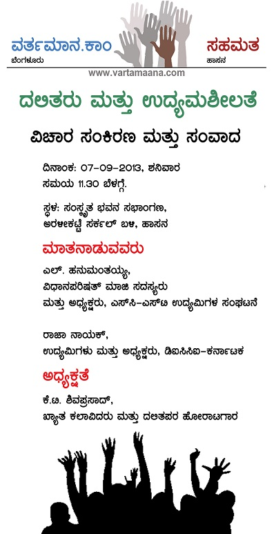 vartamaana-sahamata-invitation