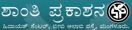shantiprakashana