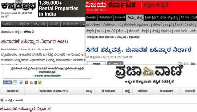 Poll-Boycot-Karnataka