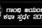 ಗಾಂಧಿ ಜಯಂತಿ ಕಥಾ ಸ್ಪರ್ಧೆ – 2014 : ಕತೆಗಳಿಗೆ ಆಹ್ವಾನ