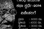 ಗಾಂಧಿ ಜಯಂತಿ ಕಥಾ ಸ್ಪರ್ಧೆ – 2014 : ಕೇವಲ ಹತ್ತೇ ದಿನ ಬಾಕಿ