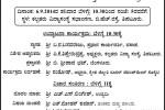ದಲಿತರು ಮತ್ತು ಸ್ವಾವಲಂಬನೆ – ತಿಪಟೂರಿನಲ್ಲಿ : ಸೆಪ್ಟೆಂಬರ್ 6, 2014