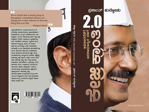 kejri-kranti-2.0-coverpage