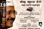 ಕೇಜ್ರಿ ಕ್ರಾಂತಿ 2.0 : ಪುಸ್ತಕ ಬಿಡುಗಡೆ ಕಾರ್ಯಕ್ರಮಕ್ಕೆ ಆಹ್ವಾನ