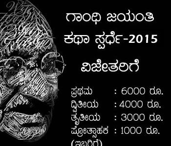 ಗಾಂಧಿ ಜಯಂತಿ ಕಥಾ ಸ್ಪರ್ಧೆ – 2015 : ಕತೆಗಳಿಗೆ ಆಹ್ವಾನ