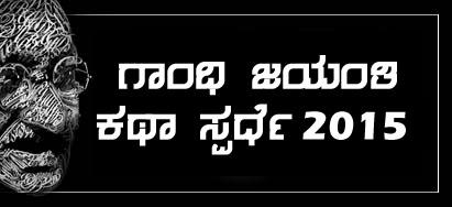 katha spardhe inside logo 2015