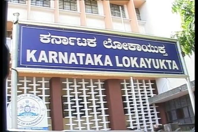 lokayukta_karnataka