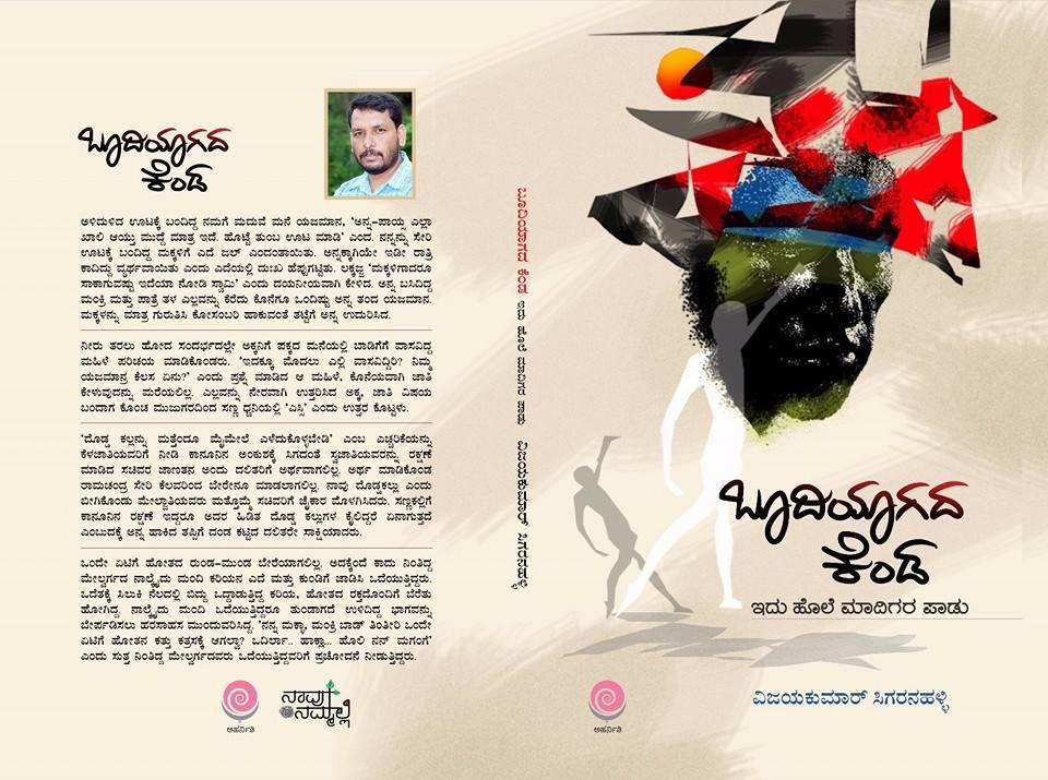 naavu-nammalli-book